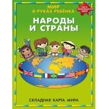 Карта. Мир в руках ребенка. Народы и страны. ISBN 978-5-93684-094-4..